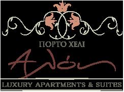 ΠΟΡΤΟ ΧΕΛΙ  -  ALOE APARTHOTEL